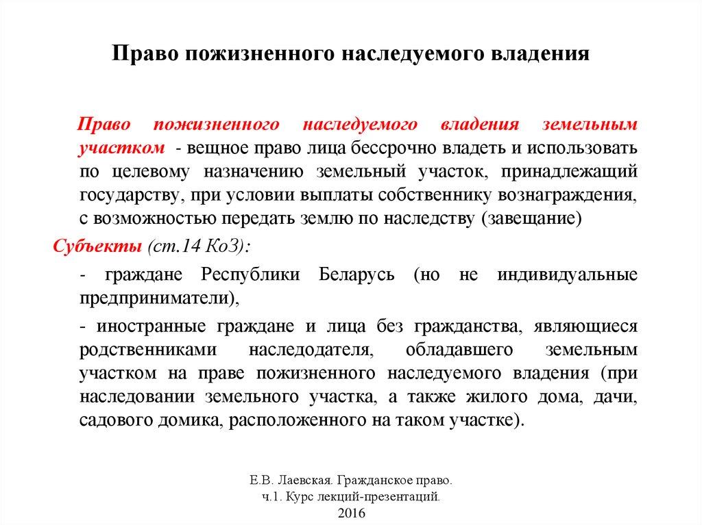 земельный кодекс пожизненное наследуемое владение